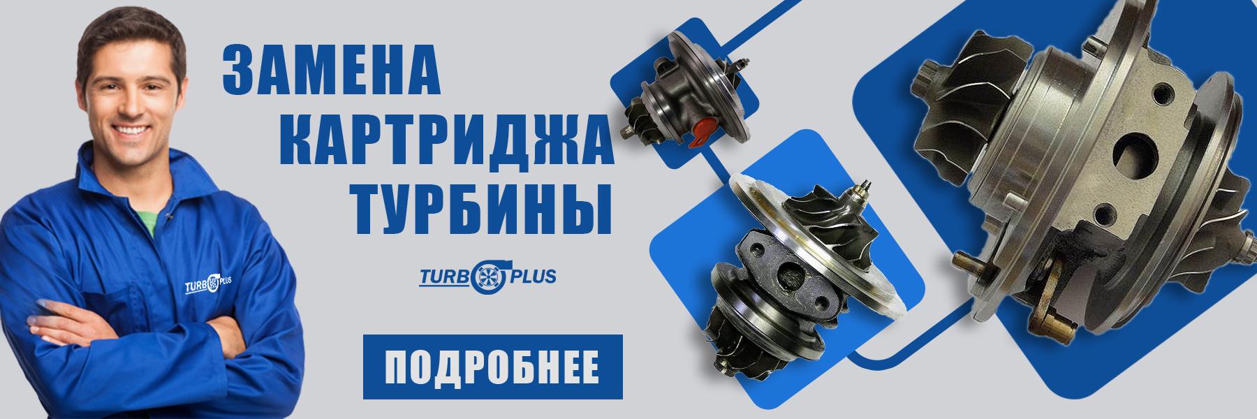03 Замена картриджа турбины