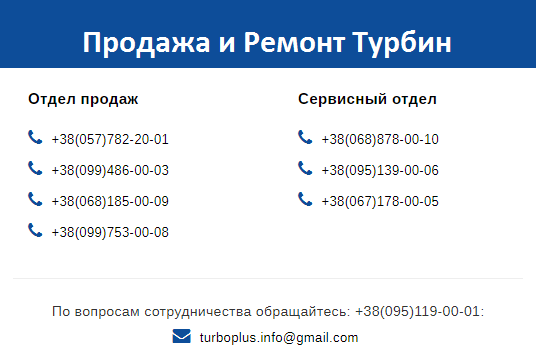 Ремонт Турбин Херсон Турбо Плюс